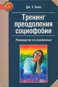 """Обложка книги """"Тренинг преодоления социофобии"""""""