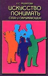 """Обложка книги """"Искусство понимать себя и окружающих"""""""