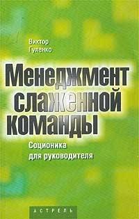 """Обложка книги """"Менеджмент слаженной команды. Соционика для руководителей"""""""