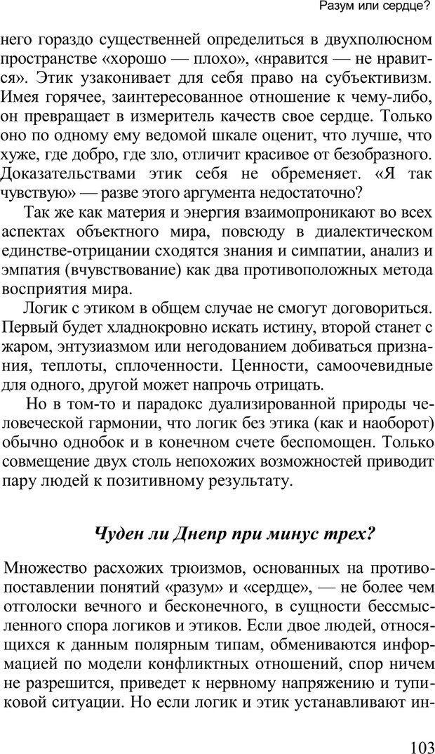 PDF. Среди людей. Соционика — наука общения. Кашницкий С. Е. Страница 100. Читать онлайн