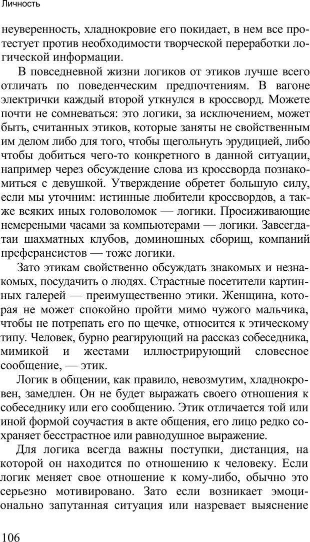 PDF. Среди людей. Соционика — наука общения. Кашницкий С. Е. Страница 103. Читать онлайн