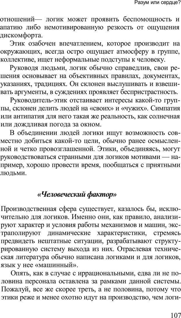 PDF. Среди людей. Соционика — наука общения. Кашницкий С. Е. Страница 104. Читать онлайн
