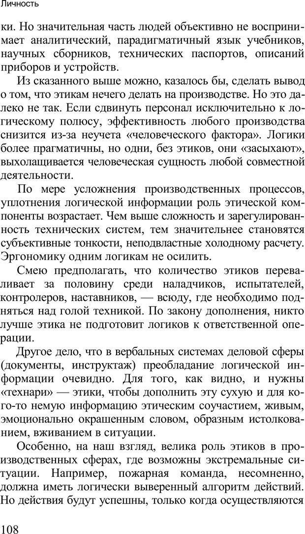 PDF. Среди людей. Соционика — наука общения. Кашницкий С. Е. Страница 105. Читать онлайн