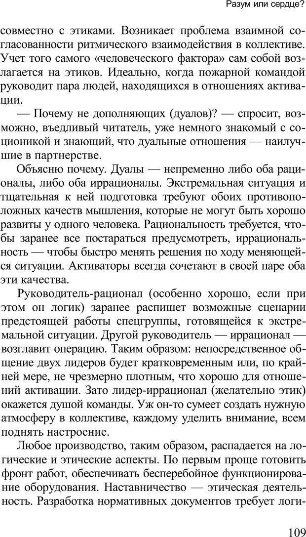 PDF. Среди людей. Соционика — наука общения. Кашницкий С. Е. Страница 106. Читать онлайн