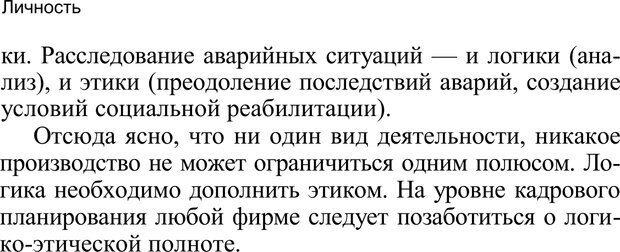 PDF. Среди людей. Соционика — наука общения. Кашницкий С. Е. Страница 107. Читать онлайн