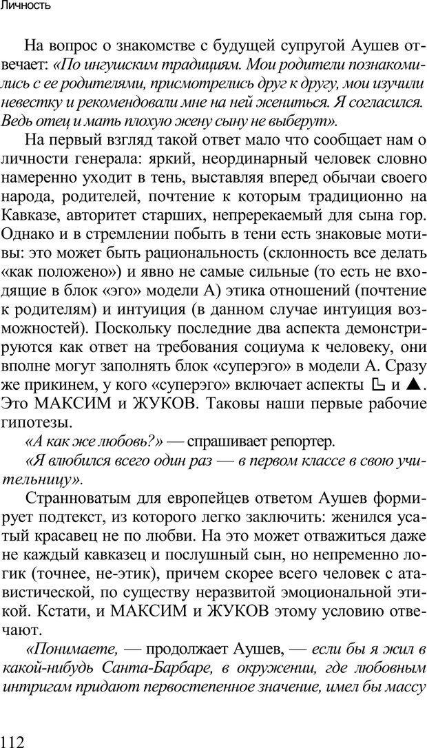 PDF. Среди людей. Соционика — наука общения. Кашницкий С. Е. Страница 109. Читать онлайн
