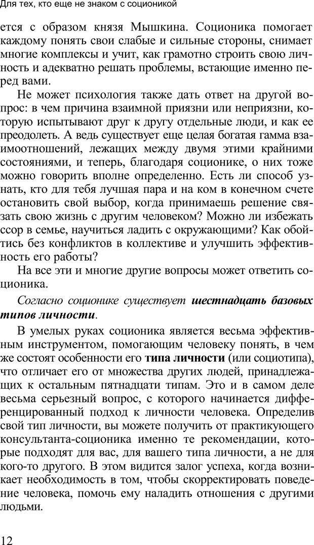 PDF. Среди людей. Соционика — наука общения. Кашницкий С. Е. Страница 11. Читать онлайн