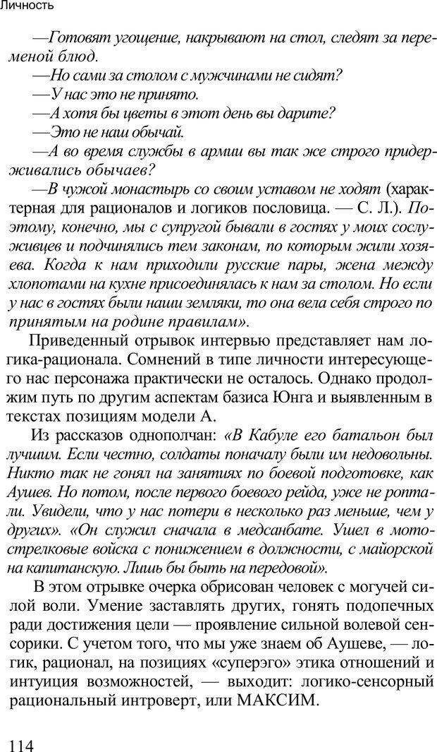 PDF. Среди людей. Соционика — наука общения. Кашницкий С. Е. Страница 111. Читать онлайн