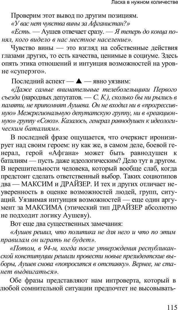 PDF. Среди людей. Соционика — наука общения. Кашницкий С. Е. Страница 112. Читать онлайн