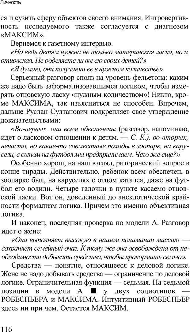 PDF. Среди людей. Соционика — наука общения. Кашницкий С. Е. Страница 113. Читать онлайн