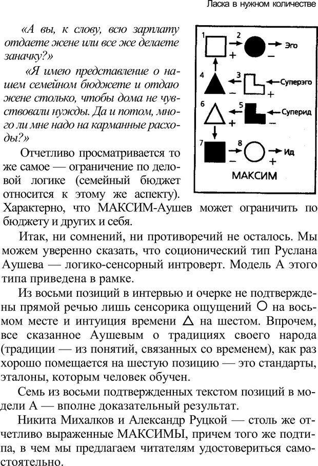 PDF. Среди людей. Соционика — наука общения. Кашницкий С. Е. Страница 114. Читать онлайн
