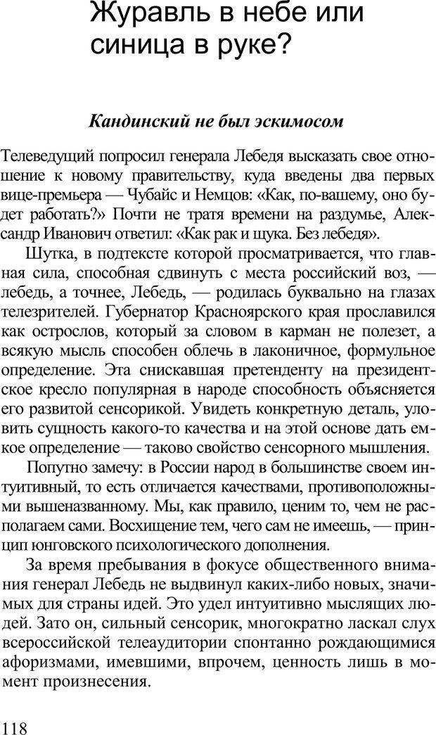 PDF. Среди людей. Соционика — наука общения. Кашницкий С. Е. Страница 115. Читать онлайн