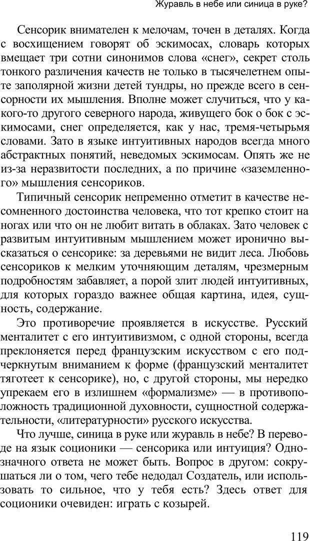 PDF. Среди людей. Соционика — наука общения. Кашницкий С. Е. Страница 116. Читать онлайн