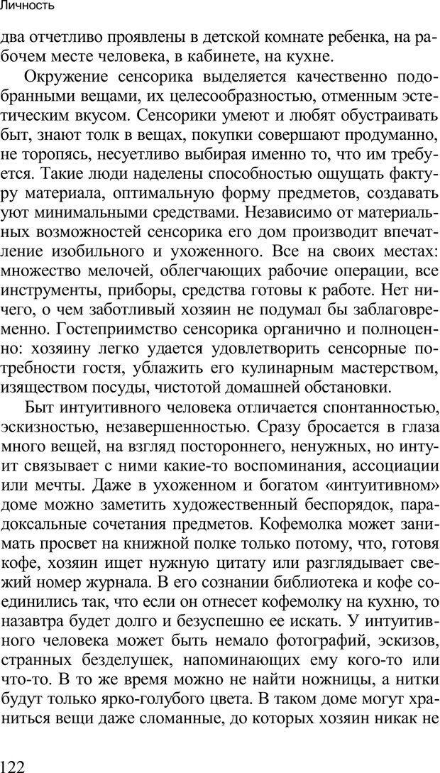 PDF. Среди людей. Соционика — наука общения. Кашницкий С. Е. Страница 119. Читать онлайн