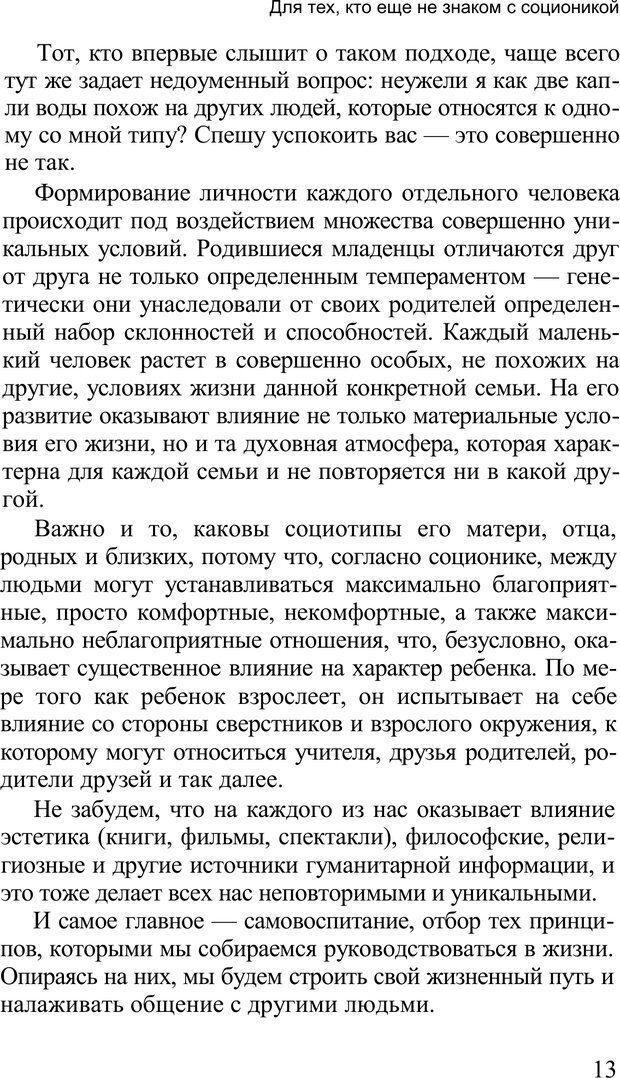 PDF. Среди людей. Соционика — наука общения. Кашницкий С. Е. Страница 12. Читать онлайн