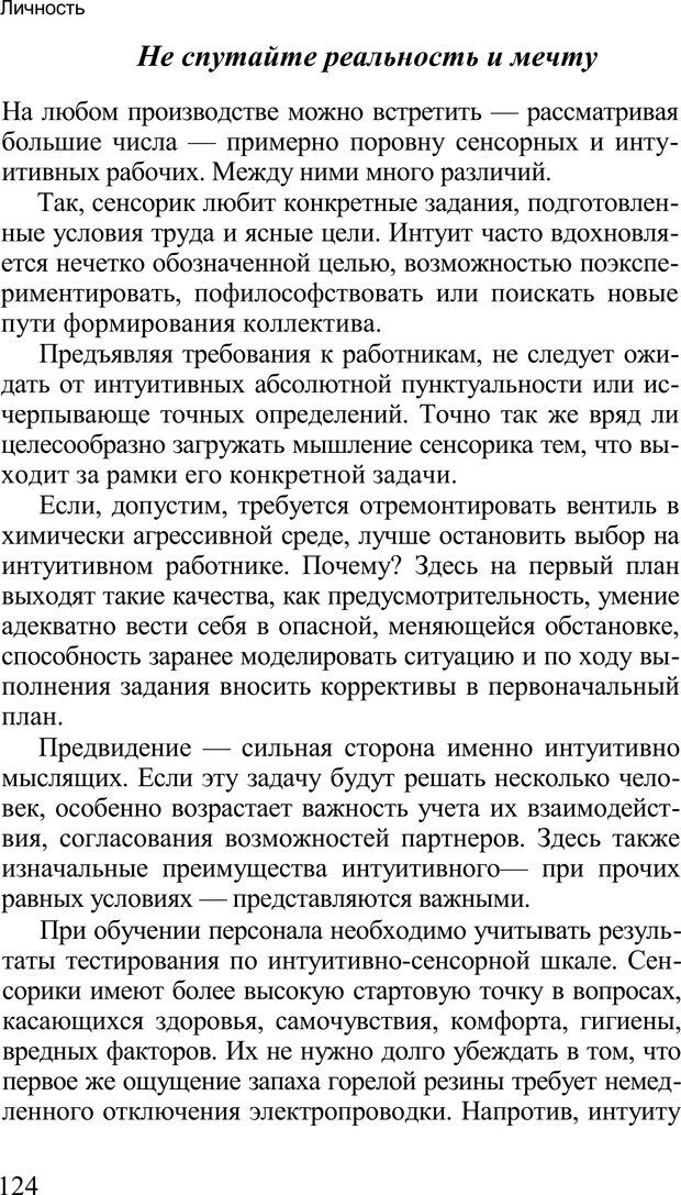 PDF. Среди людей. Соционика — наука общения. Кашницкий С. Е. Страница 121. Читать онлайн