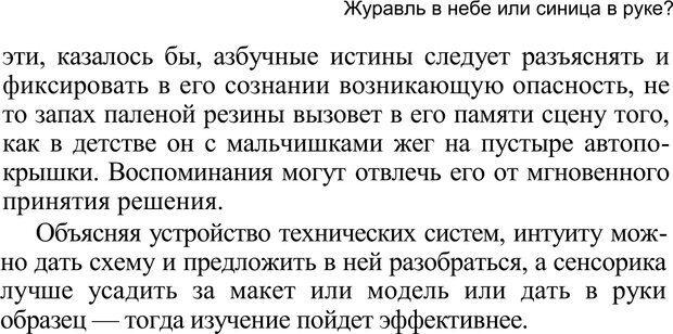 PDF. Среди людей. Соционика — наука общения. Кашницкий С. Е. Страница 122. Читать онлайн