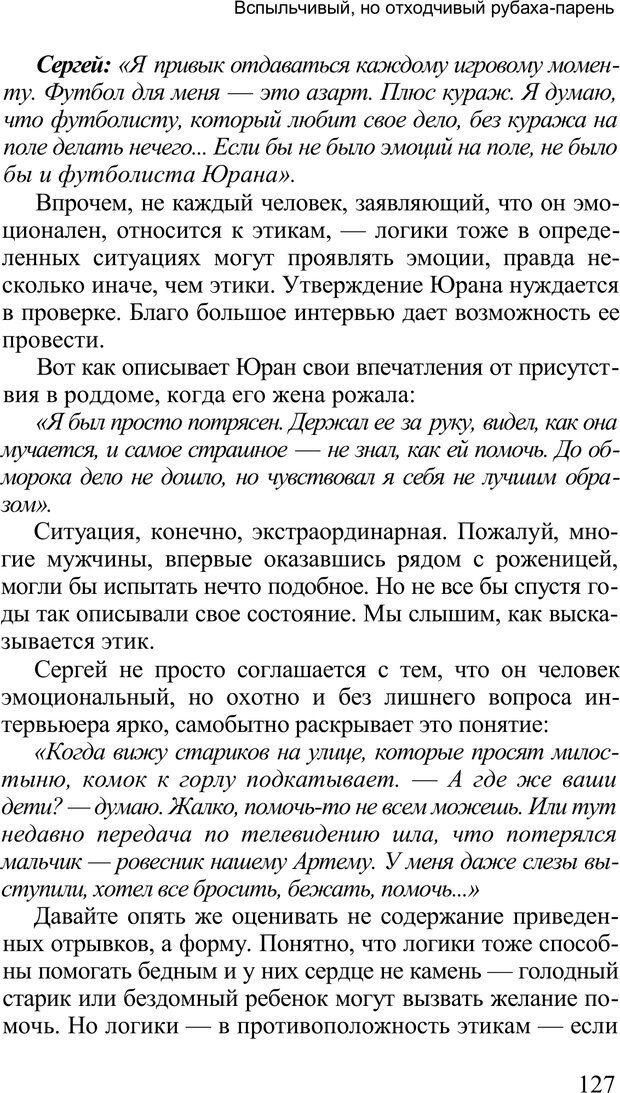 PDF. Среди людей. Соционика — наука общения. Кашницкий С. Е. Страница 124. Читать онлайн