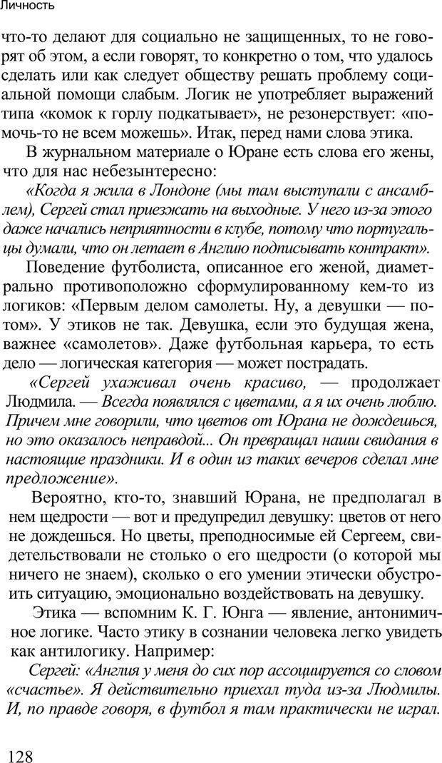 PDF. Среди людей. Соционика — наука общения. Кашницкий С. Е. Страница 125. Читать онлайн