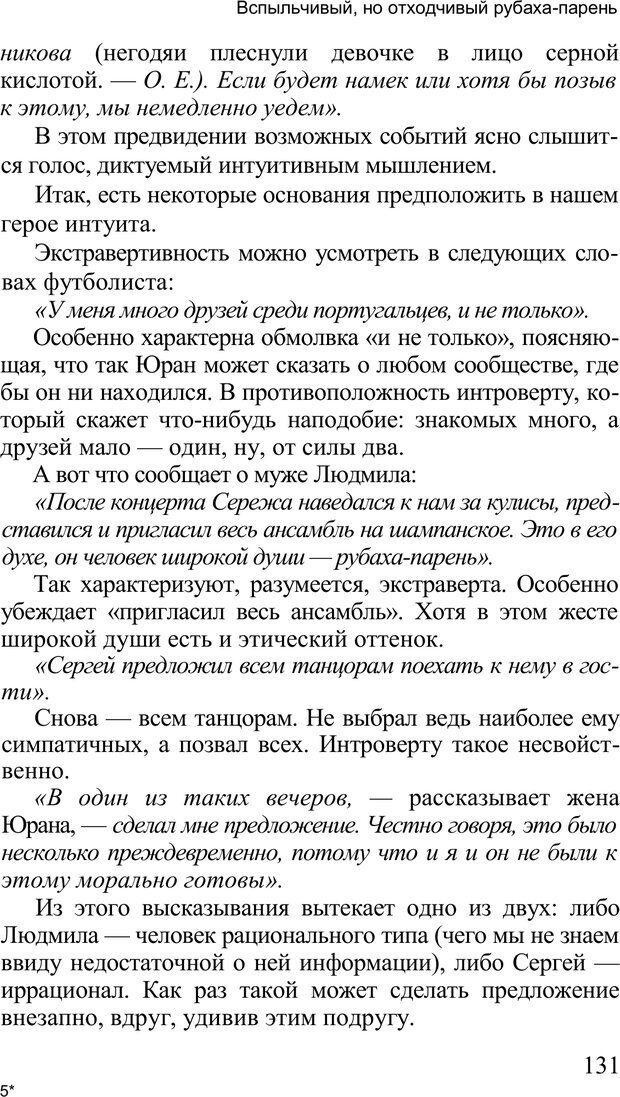 PDF. Среди людей. Соционика — наука общения. Кашницкий С. Е. Страница 128. Читать онлайн