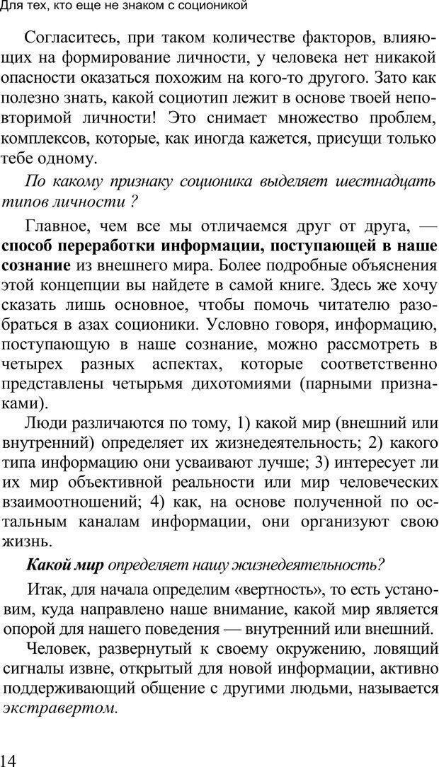 PDF. Среди людей. Соционика — наука общения. Кашницкий С. Е. Страница 13. Читать онлайн