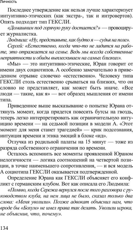 PDF. Среди людей. Соционика — наука общения. Кашницкий С. Е. Страница 131. Читать онлайн