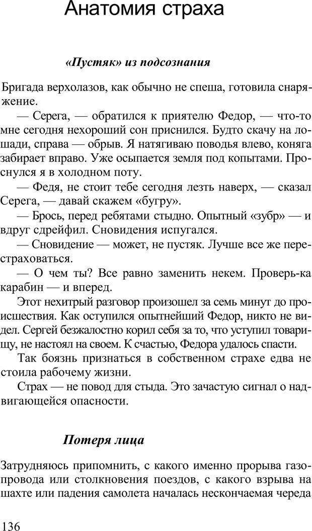 PDF. Среди людей. Соционика — наука общения. Кашницкий С. Е. Страница 133. Читать онлайн