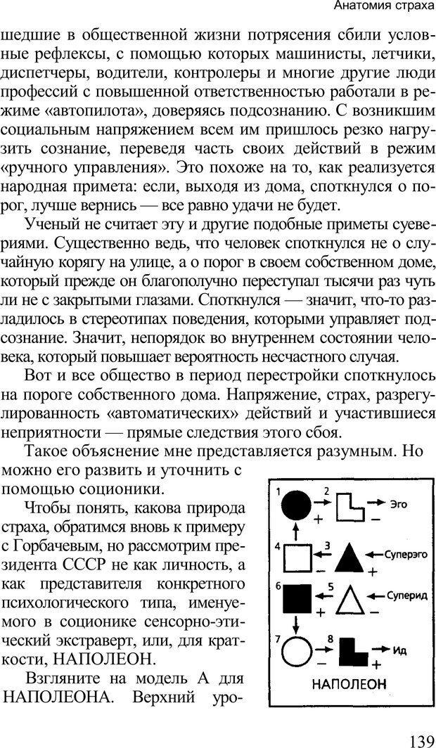 PDF. Среди людей. Соционика — наука общения. Кашницкий С. Е. Страница 136. Читать онлайн