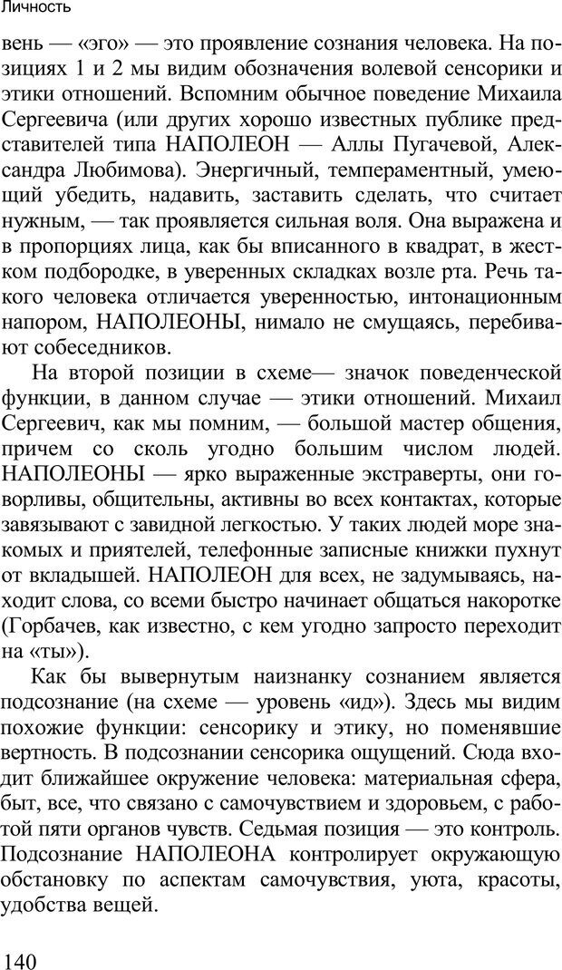 PDF. Среди людей. Соционика — наука общения. Кашницкий С. Е. Страница 137. Читать онлайн