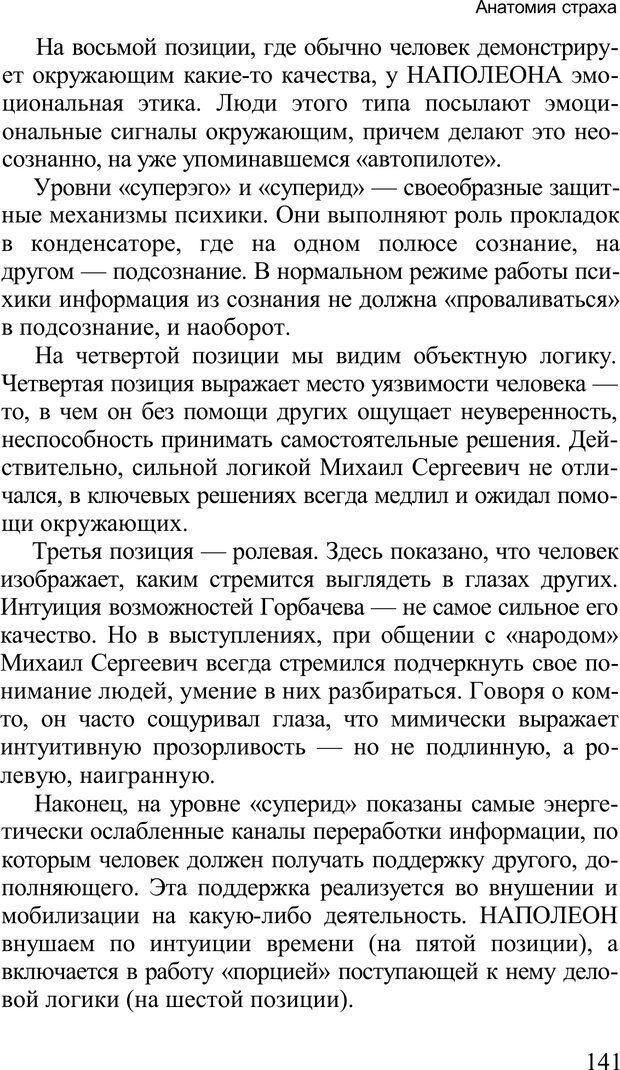 PDF. Среди людей. Соционика — наука общения. Кашницкий С. Е. Страница 138. Читать онлайн