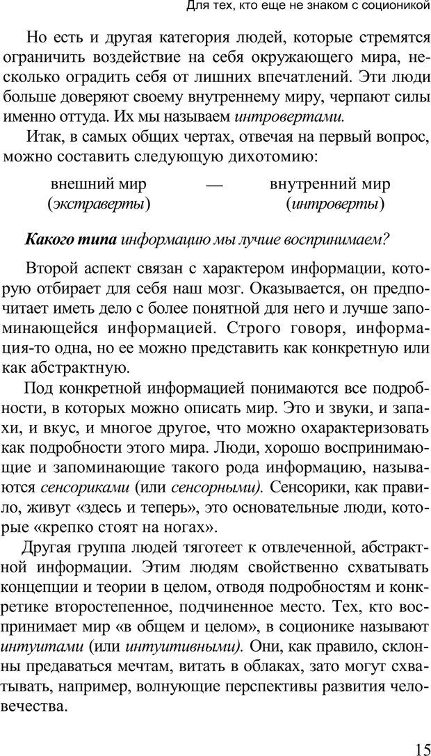 PDF. Среди людей. Соционика — наука общения. Кашницкий С. Е. Страница 14. Читать онлайн