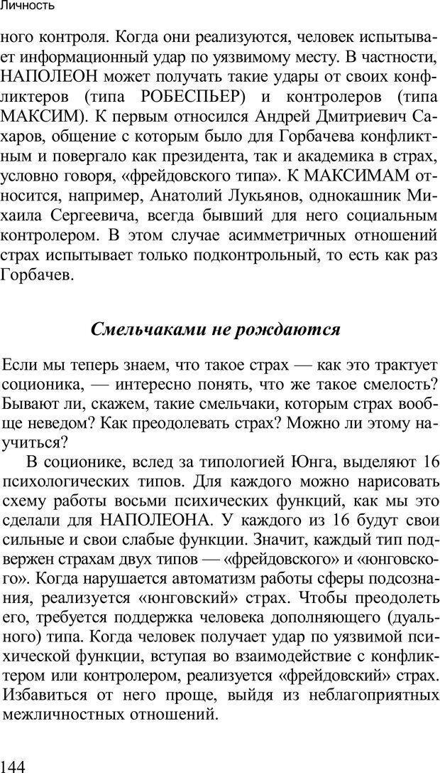 PDF. Среди людей. Соционика — наука общения. Кашницкий С. Е. Страница 141. Читать онлайн
