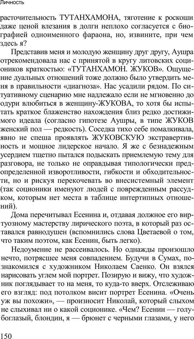 PDF. Среди людей. Соционика — наука общения. Кашницкий С. Е. Страница 147. Читать онлайн
