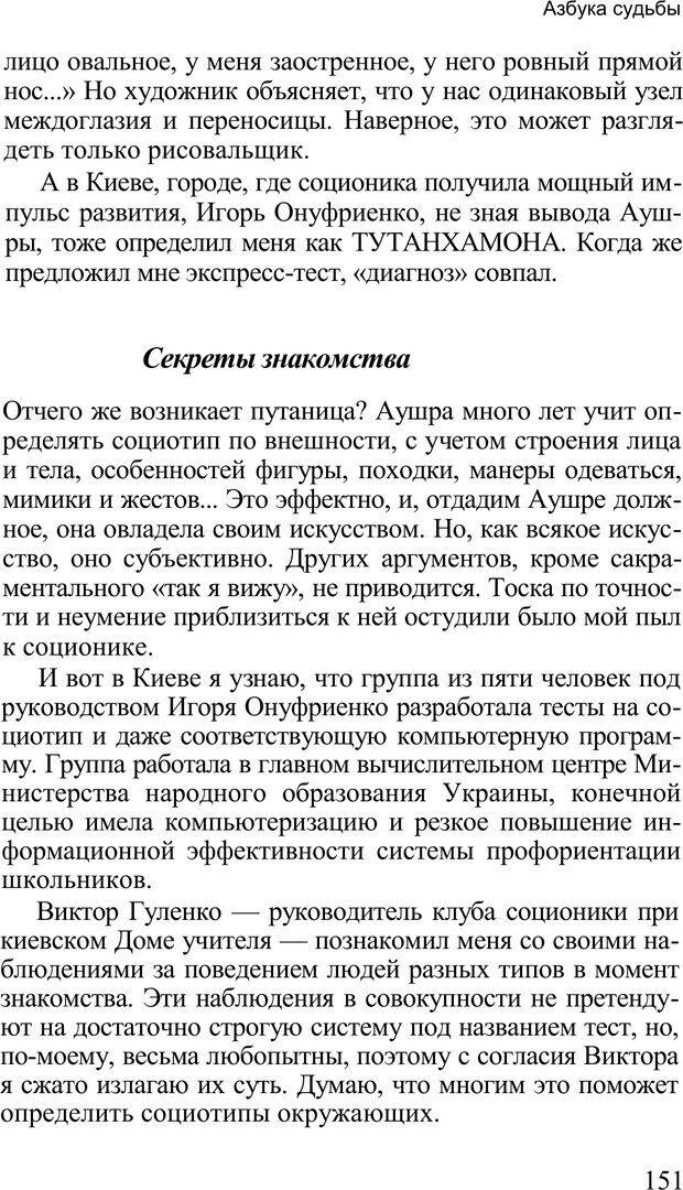 PDF. Среди людей. Соционика — наука общения. Кашницкий С. Е. Страница 148. Читать онлайн