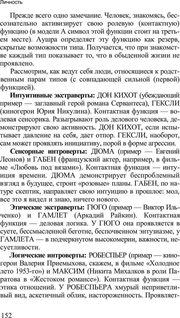 PDF. Среди людей. Соционика — наука общения. Кашницкий С. Е. Страница 149. Читать онлайн