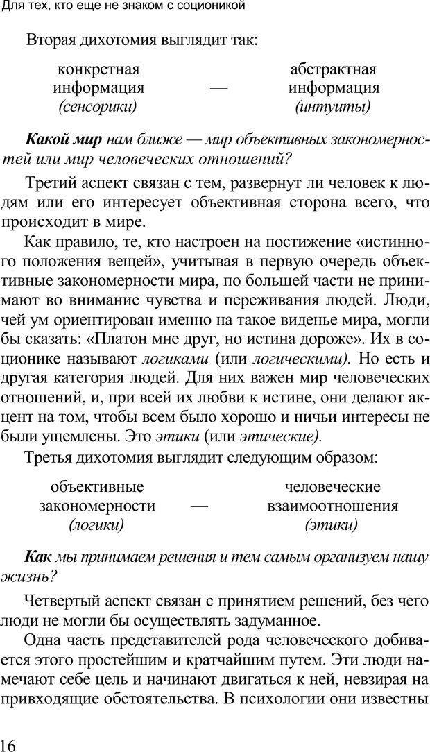 PDF. Среди людей. Соционика — наука общения. Кашницкий С. Е. Страница 15. Читать онлайн