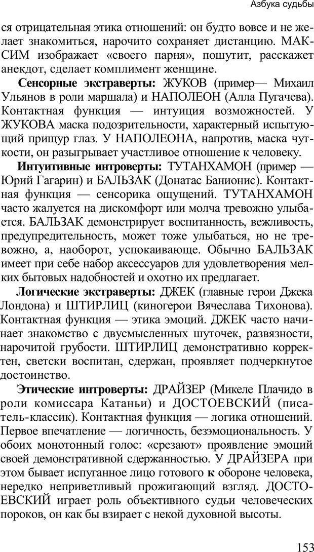 PDF. Среди людей. Соционика — наука общения. Кашницкий С. Е. Страница 150. Читать онлайн