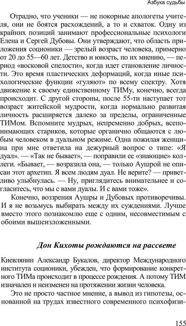 PDF. Среди людей. Соционика — наука общения. Кашницкий С. Е. Страница 152. Читать онлайн