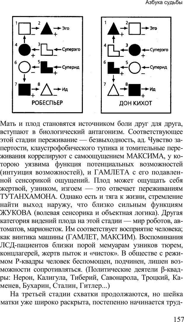 PDF. Среди людей. Соционика — наука общения. Кашницкий С. Е. Страница 154. Читать онлайн