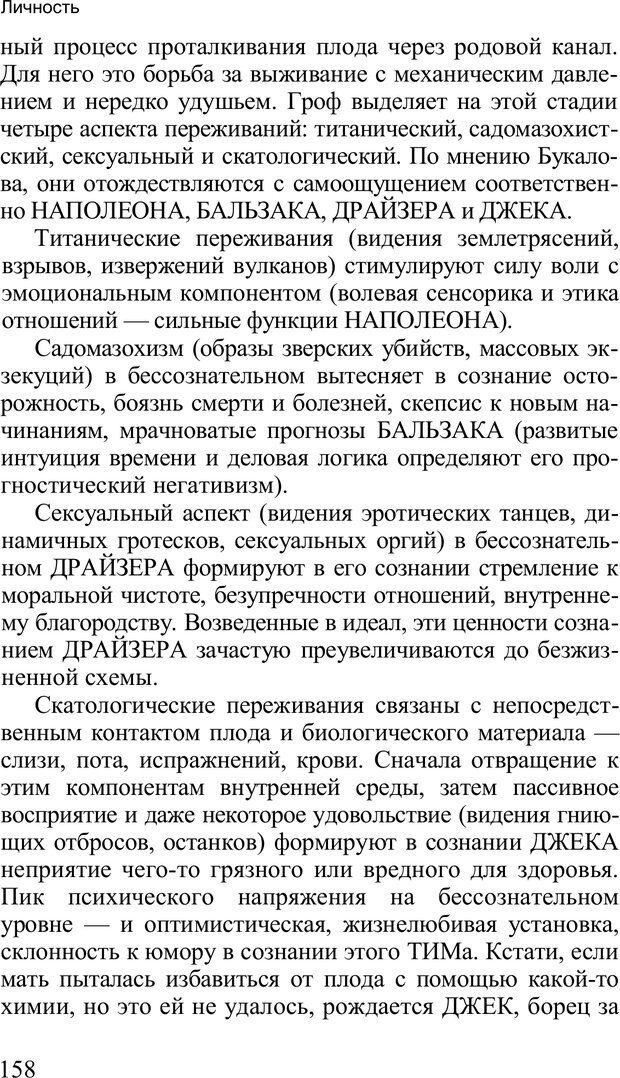 PDF. Среди людей. Соционика — наука общения. Кашницкий С. Е. Страница 155. Читать онлайн