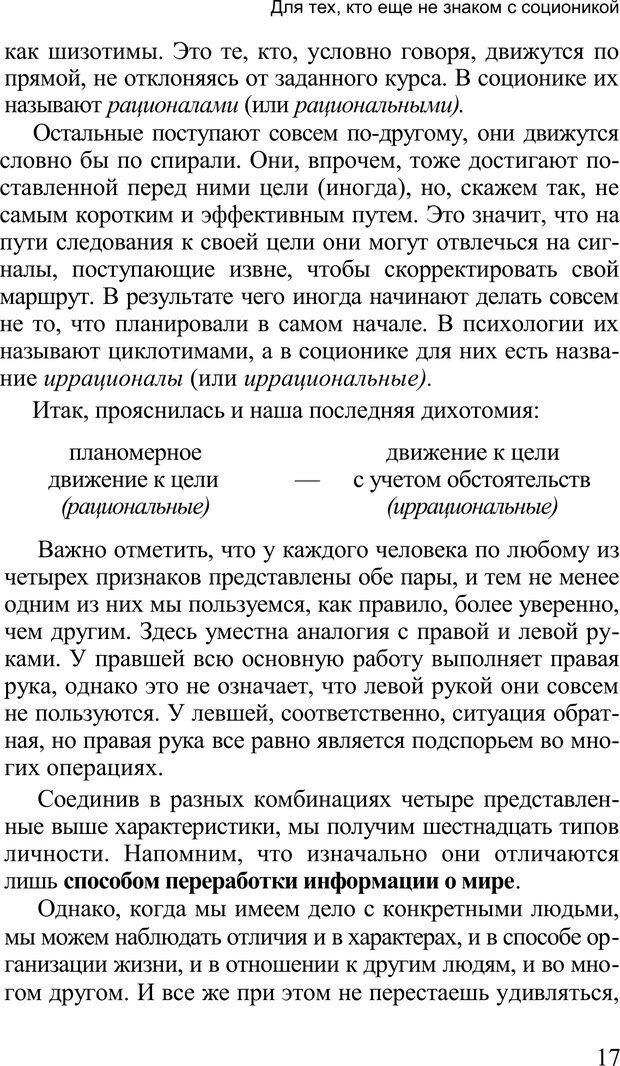 PDF. Среди людей. Соционика — наука общения. Кашницкий С. Е. Страница 16. Читать онлайн