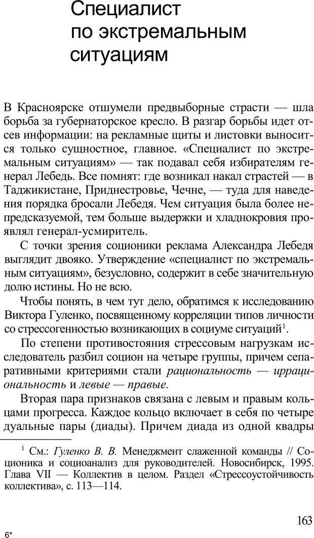 PDF. Среди людей. Соционика — наука общения. Кашницкий С. Е. Страница 160. Читать онлайн