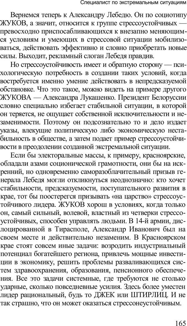 PDF. Среди людей. Соционика — наука общения. Кашницкий С. Е. Страница 162. Читать онлайн