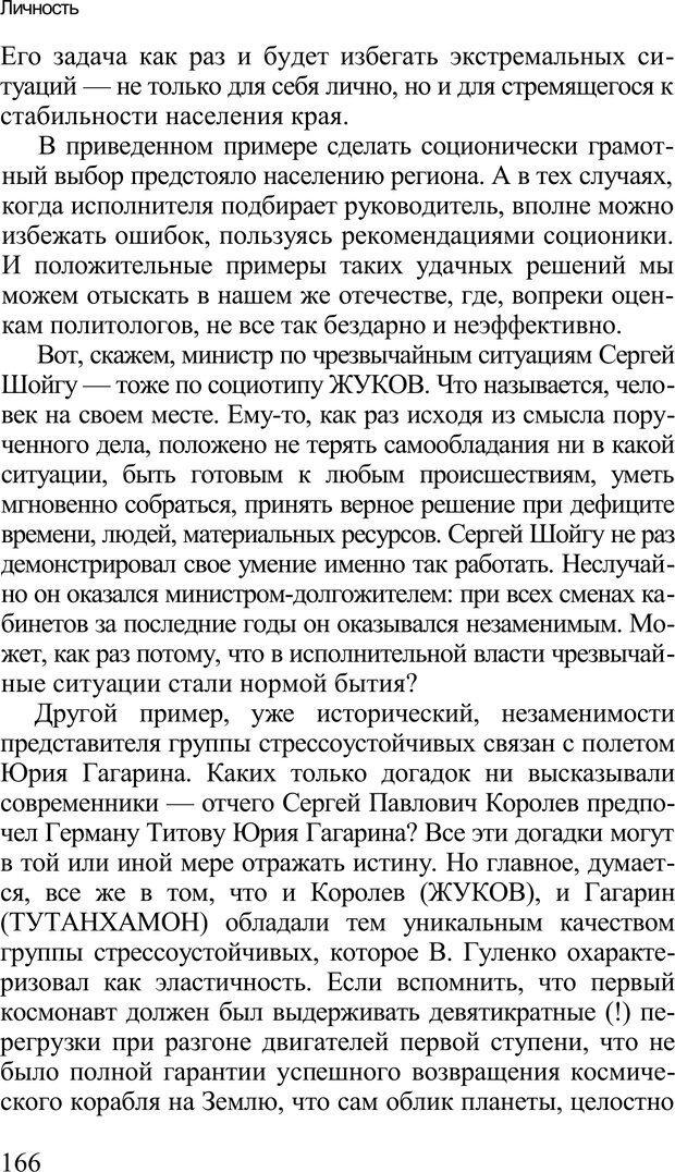PDF. Среди людей. Соционика — наука общения. Кашницкий С. Е. Страница 163. Читать онлайн