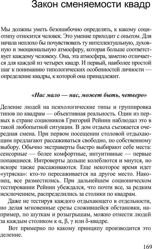 PDF. Среди людей. Соционика — наука общения. Кашницкий С. Е. Страница 166. Читать онлайн