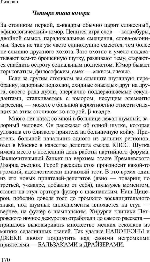 PDF. Среди людей. Соционика — наука общения. Кашницкий С. Е. Страница 167. Читать онлайн