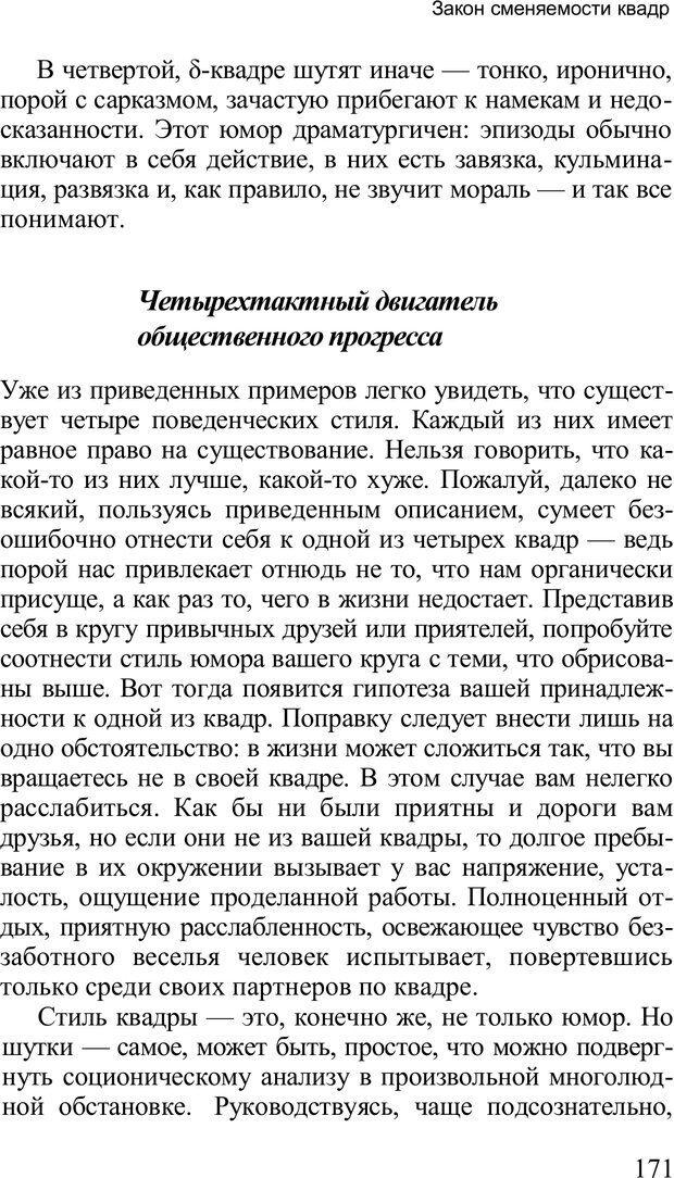 PDF. Среди людей. Соционика — наука общения. Кашницкий С. Е. Страница 168. Читать онлайн