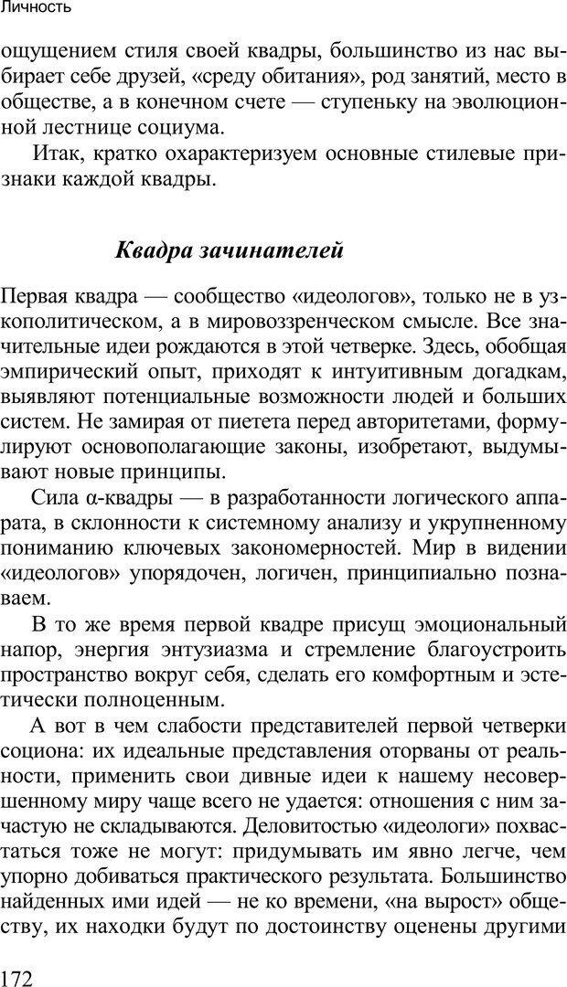 PDF. Среди людей. Соционика — наука общения. Кашницкий С. Е. Страница 169. Читать онлайн