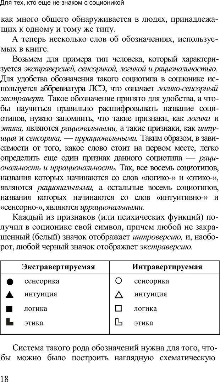PDF. Среди людей. Соционика — наука общения. Кашницкий С. Е. Страница 17. Читать онлайн