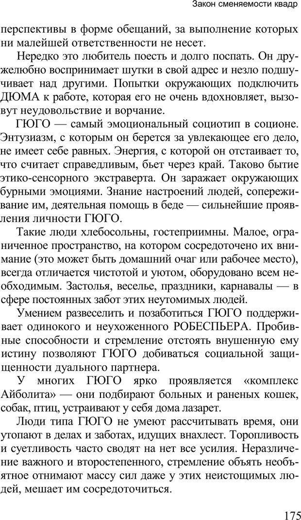 PDF. Среди людей. Соционика — наука общения. Кашницкий С. Е. Страница 172. Читать онлайн